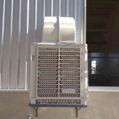 内蒙古冷风机厂家