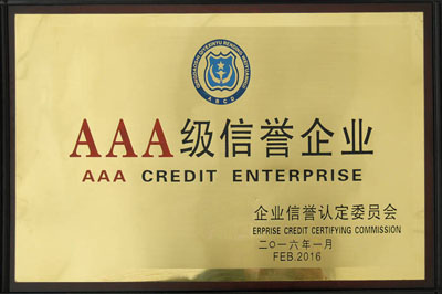 AAA级信誉企业