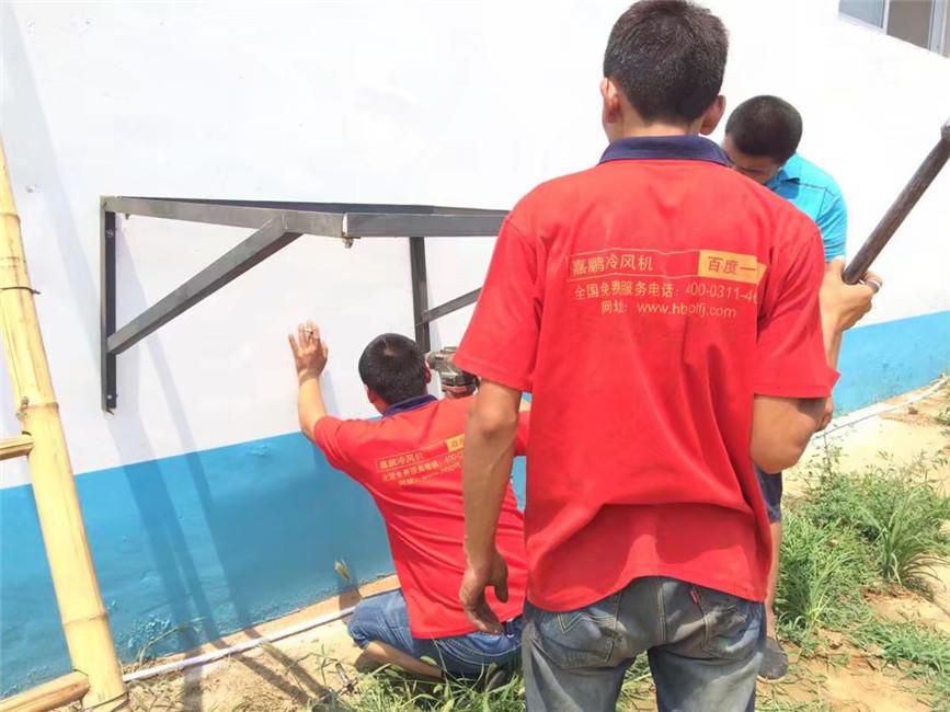 冷风机安装2