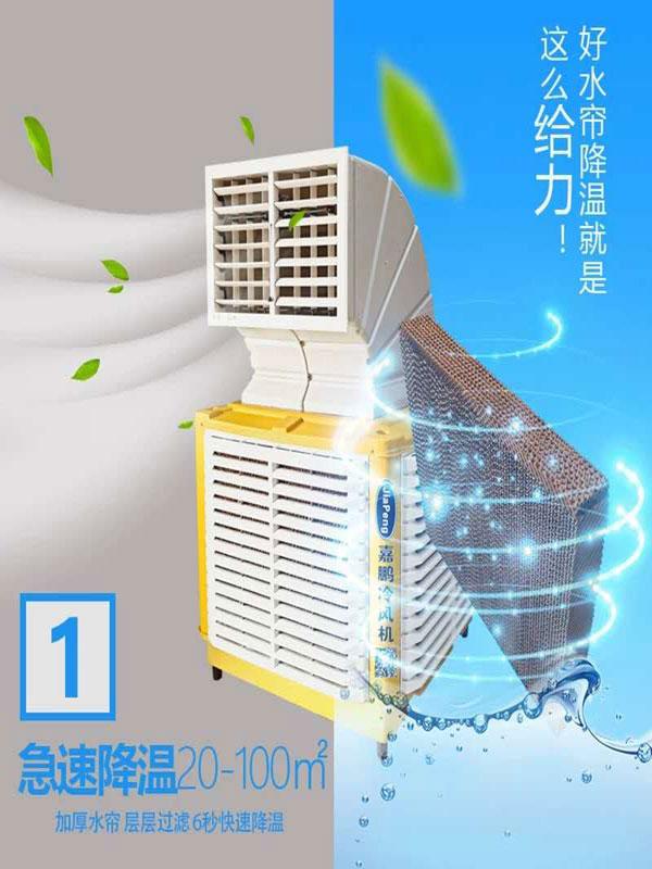 嘉鹏冷风机30